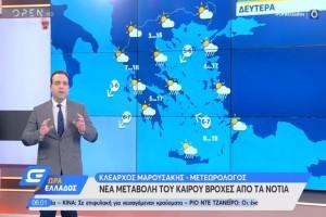 """""""Νέα μεταβολή του καιρού! Μετά το μεσημέρι και για 24 ώρες..."""": Έκτακτη προειδοποίηση για τον καιρό από τον Κλέαρχο Μαρουσάκη"""
