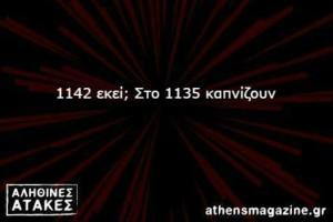 1142 εκεί; Στο 1135 καπνίζουν