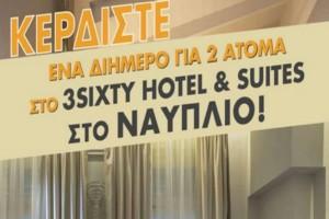 """Super διαγωνισμός από τις """"Εικόνες με τον Τάσο Δούση"""": Κερδίστε ένα διήμερο στο Ναύπλιο για 2 άτομα!"""