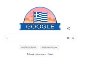 Google - doodle: Αφιερωμένο στην Ελλάδα