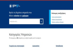 Πρόσβαση σε 507 υπηρεσίες: Όλο το Δημόσιο στην οθόνη του υπολογιστή μας