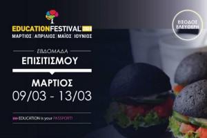 12ο EDUCATION FESTIVAL: 16 δωρεάν, «πεντανόστιμα» σεμινάρια της Εβδομάδας Γαστρονομίας από τα ΙΕΚ ΑΛΦΑ & MEDITERRANEAN COLLEGE