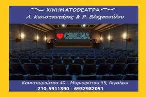 """Διαγωνισμός Athensmagazine.gr: Κερδίστε 2 διπλές προσκλήσεις για την ταινία """"Ο δρόμος της επιστροφής"""" στον Κινηματογράφο Λάμπρος Κωνσταντάρας - Ρένα Βλαχοπούλου!"""
