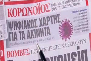 Τα πρωτοσέλιδα των εφημερίδων (30/03) (video)