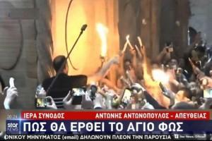 Κορωνοϊός: Πώς θα έρθει το Άγιο Φως στην Ελλάδα μετά το κλείσιμο του Πανάγιου Τάφου;