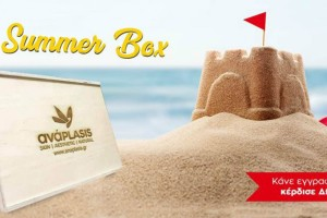 Give Away Gift Box από την ανάPLASIS!