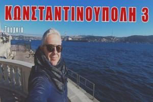 """""""Εικόνες"""": Ο Τάσος Δούσης στην Κωνσταντινούπολη - Μην χάσετε το 3ο μέρος της εκπομπής (video)"""