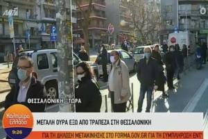 Μεγάλη ουρά έξω από τράπεζα στη Θεσσαλονίκη (video)