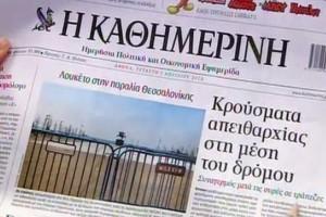 Τα πρωτοσέλιδα των εφημερίδων (01/04)