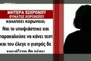 «Μου έστειλε μήνυμα 'μάνα δεν μπορώ να'... πριν καταλήξει»: Συγκλονίζει η μητέρα του 52χρονου που «έφυγε» από κορωνοϊό στο «Αττικόν»