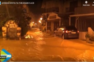 Πλημμύρες στην Σκιάθο από την κακοκαιρία