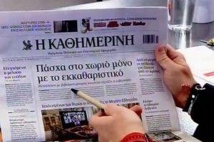 Τα πρωτοσέλιδα των εφημερίδων (02/04)