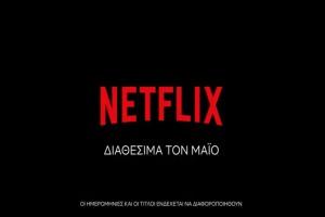 Netflix: Οι νέες σειρές και ταινίες που έρχονται τον Μάιο - Ποιες ξεχωρίζουν;