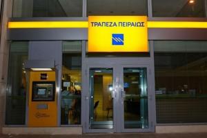 Έκτακτη ενημέρωση από την Τράπεζα Πειραιώς
