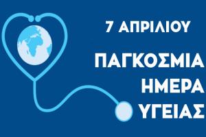 7 Απριλίου: Παγκόσμια Ημέρα Υγείας - Πιο επίκαιρη από ποτέ