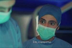 """""""Χαμός"""" στη σειρά """"Ο Γιατρός"""" - Τι θα δούμε σήμερα (29/05);"""