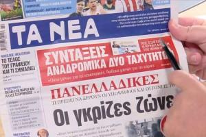 Τα πρωτοσέλιδα των εφημερίδων (25/05)