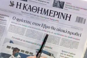 Τα πρωτοσέλιδα των εφημερίδων (26/05)