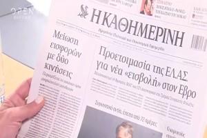 Τα πρωτοσέλιδα των εφημερίδων (27/05)