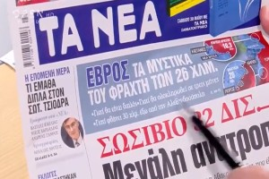 Τα πρωτοσέλιδα των εφημερίδων (28/05)