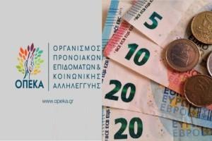 Σήμερα (29/5) όλα τα επιδόματα του ΟΠΕΚΑ - Ποιοι θα δείτε χρήματα στους λογαριασμούς σας