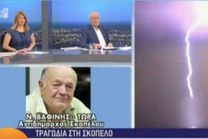 «Έχασε τη ζωή της ακαριαία» - Σοκάρει ο αντιδήμαρχος του νησιού περιγράφοντας το πως έχασε την ζωή της η 52χρονη στη Σκόπελο (Video)