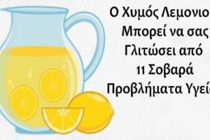 Ο χυμός λεμονιού και τα οφέλη του για την υγεία - Πιείτε έναν την ημέρα και θα συμβούν αυτά στο σώμα σας