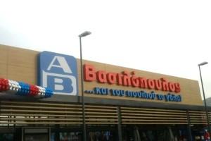 ΑΒ Βασιλόπουλος: Η μεγάλη απόλαυση του καλοκαιριού σε μέγεθος-γίγας κάτω από 6.5€