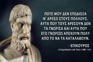 9+1 τρόποι για να κατακτήσεις την ευτυχία σύμφωνα με τους Αρχαίους Έλληνες - Ο 9ος είναι ο σκληρότερος...