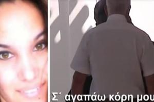 Κόρινθος: Σκηνές αρχαίας τραγωδίας στην κηδεία της 23χρονης Αλεξάνδρας - Πέθανε έπειτα από επέμβαση ρουτίνας (Video)