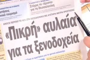 Τα πρωτοσέλιδα των εφημερίδων (02/06)