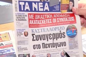 Τα πρωτοσέλιδα των εφημερίδων (04/06)