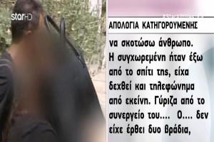 «Φόνισσα του Κορωπίου»: Ομόφωνα ένοχη - «Ούρλιαζε ο γιος μου, άρπαξα το παιδί και μετά δε θυμάμαι...» (Video)