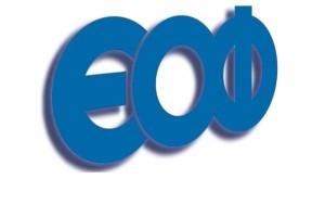 Έκτακτη ανακοίνωση από ΕΟΦ: Ανακαλεί άρον άρον αυτά τα 47 καλλυντικά