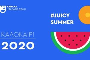 """Καλοκαίρι 2020 Καβάλα: """"Χρώματα - Αρώματα - Μουσικές"""""""