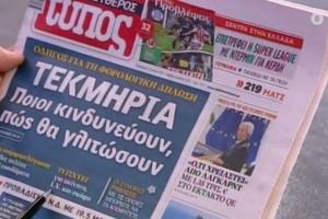 Τα πρωτοσέλιδα των εφημερίδων (05/06)