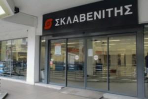 Σκλαβενίτης: Σύνεργα καθαρισμού μόνο 7,35€ το σετ