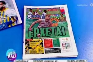 Τα πρωτοσέλιδα των εφημερίδων (07/07)