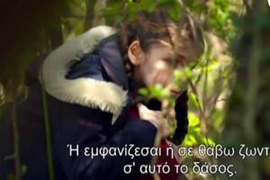Η Ελίφ κρύβεται στο δάσος και... - Καθηλωτικό το σημερινό (2/7) επεισόδιο
