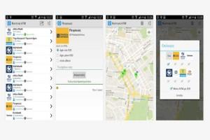 Βρες ΑΤΜ: Η εφαρμογή που ενημερώνει ποια ATM έχουν χρήματα - Θα σας βοηθήσει