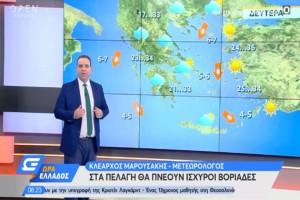 """""""Άστατος ο καιρός με καταιγίδες και..."""": Ο Κλέαρχος Μαρουσάκης προειδοποιεί!"""