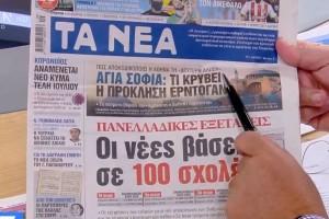 Τα πρωτοσέλιδα των εφημερίδων (13/07)