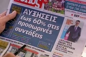 Τα πρωτοσέλιδα των εφημερίδων (03/07)