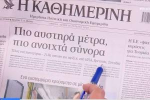 Τα πρωτοσέλιδα των εφημερίδων (14/07)