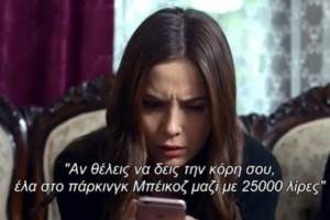 Καταιγιστικές οι εξελίξεις στην Elif - Η Ζεϊνέπ ζητάει χρήματα και από τον...