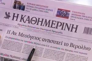Τα πρωτοσέλιδα των εφημερίδων (02/07)
