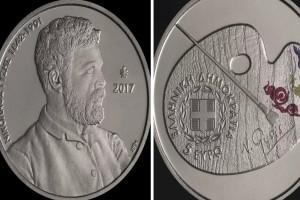 "Tο πρώτο Ελληνικό κέρμα των 5 ευρώ είναι συλλεκτικό - Δείτε την τιμή του και θα ""μείνετε"""