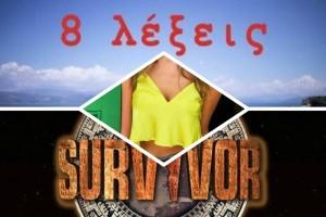 "Survivor Διαρροή: Από τις ""8 Λέξεις"" στον Άγιο Δομίνικο - Αυτή είναι η γυναικάρα που μπαίνει στο Survivor"