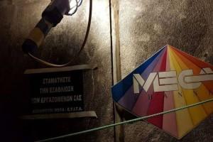 Βόμβα στο Mega: Έσκασε ανακοίνωση