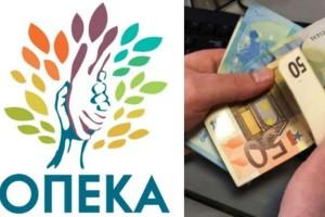 ΟΠΕΚΑ: Ξεκίνησαν οι πληρωμές - Ποια επιδόματα καταβάλλονται σήμερα